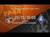 Прямая трансляция матча «Урал-M» - «Крылья Советов-М»