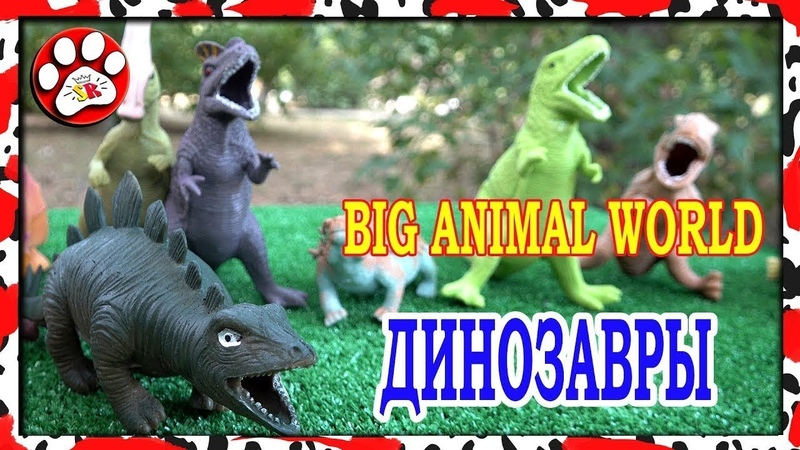 Big Animal World. Динозавры юрского периода(Игуанодон)