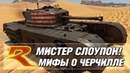 МИСТЕР СЛОУПОК. МИФЫ О ЧЕРЧИЛЛЕ! Churchill Mk.VII - War Thunder