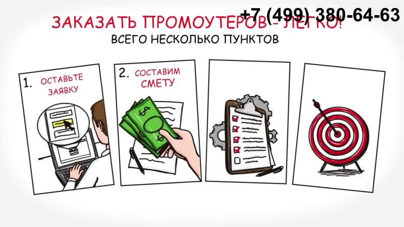 Привлечение клиентов. Промо BTL. Раздача листовок