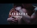 ALEKSEEV - Сберегу Премьера клипа, 2018