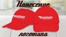 Нанесение логотипа Алматы Брендирование в Алматы Брендирование одежды в алматы