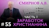 ЗАРАБОТОК ХРИСТИАНИНА (часть 1) Смирнов А.В. О Боге, о вере, о церкви (Студия РХР)