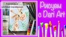 Рисуем с детьми! Жираф акварелью и цветными карандашами! Dari_Art_Kids