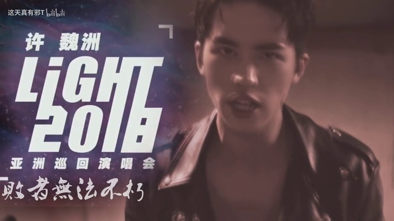 【许魏洲 Xu Weizhou FMV】将军令 Your Legend - 伦桑老大 Lun Sang cover (originally by Mayday)