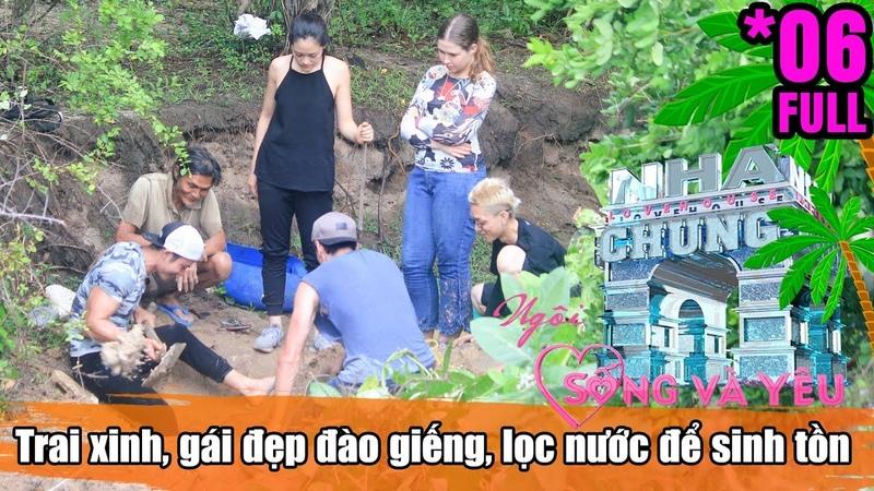 LOVE HOUSE – LIVE AND LOVE |TẬP 6| Trai xinh gái đẹp đào giếng - lọc nước - làm mọi cách để sinh tồn