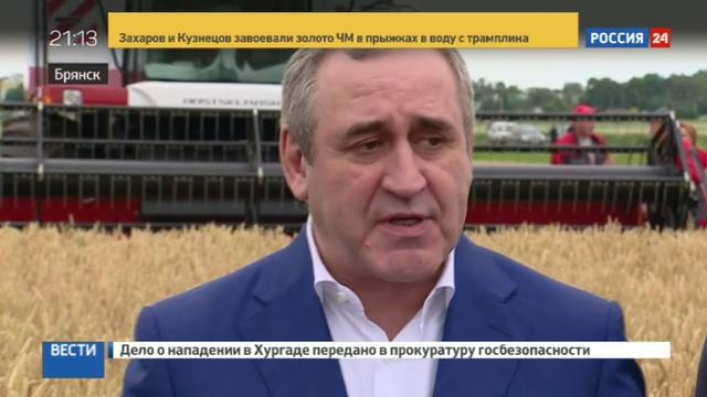 Новости на Россия 24 В Брянской области начался фестиваль День поля