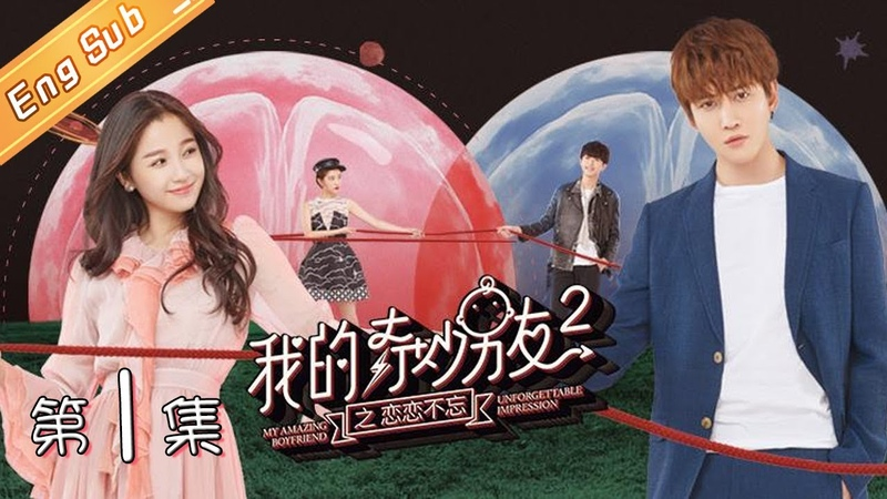 【ENG SUB】《我的奇妙男友2》第1集 My Amazing Boyfriend II EP1【芒果TV独播剧场】