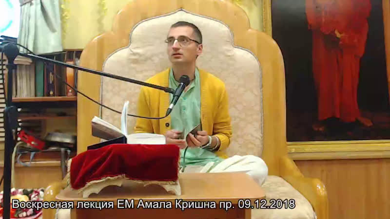 ШБ 4.28.3 ЕМ Вани Кришна пр. 09.12.2018
