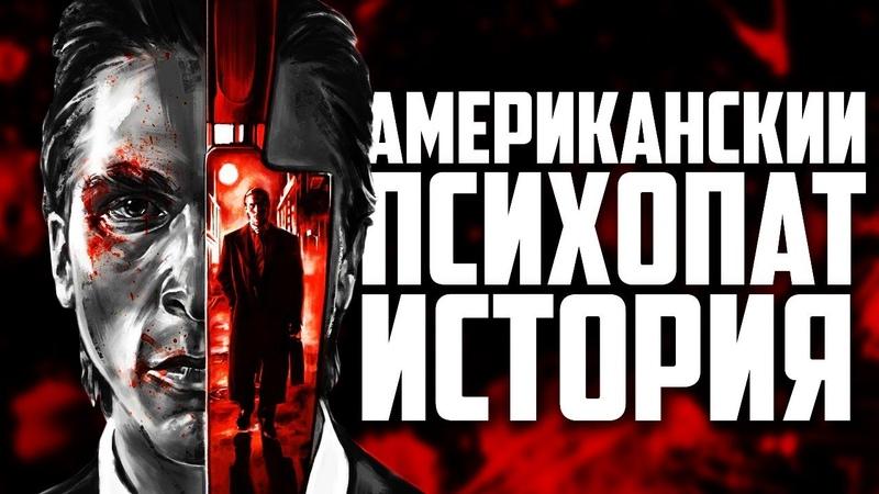 Американский Психопат - История-Обзор фильма и книги