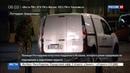 Новости на Россия 24 Хозяин подозрительного фургона смог доказать полиции Роттердама что он не террорист