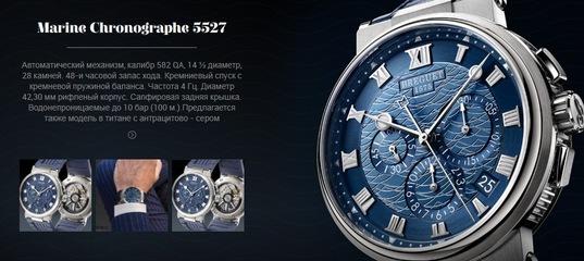 Новый лэндинг по продаже часов Breguet для компании SpbluxWatches