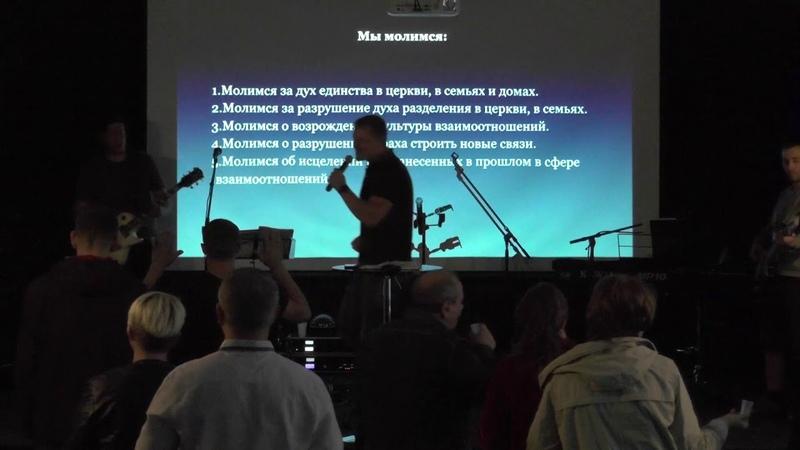 Молитвенное служение, Центр Пробуждения Поколение Бога