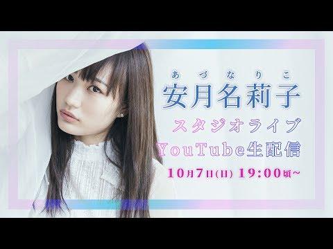 TVアニメ「やがて君になる」放送開始記念 安月名莉子スタジオライブ