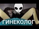 Приятный медосмотр у гинеколога АСМР / Асмр