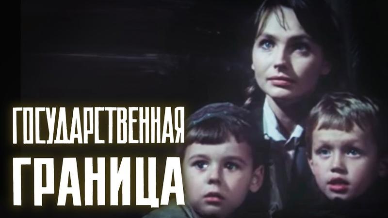 Государственная граница Фильм 5 Год сорок первый 1 серия 1986 Золотая коллекция