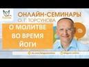 О молитве во время йоги, Олег Торсунов. Молитва, д3, онлайн-семинары Благость, 04.04.18