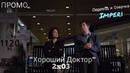 Хороший Доктор 2 сезон 3 серия / The Good Doctor 2x03 / Русское промо