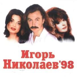Игорь Николаев альбом Игорь Николаев-98