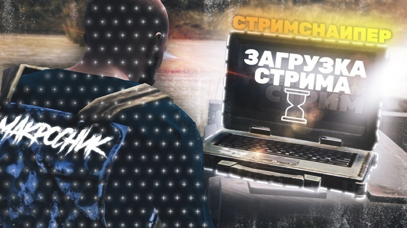 Онлайн рейд стримснайперов-макросников _ Rust выживание
