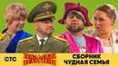 Сборник ЧУДНАЯ СЕМЬЯ Уральские пельмени 2019