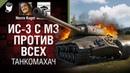 ИС-3 с МЗ против ВСЕХ - Танкомахач №97 - от ARBUZNY и Necro Kugel World of Tanks