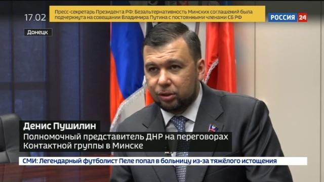 Новости на Россия 24 • Закон о реинтеграции в Донбассе считают подготовкой к войне