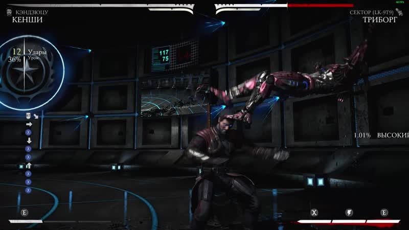 Mortal Kombat XL. 54% combo as Kenshi