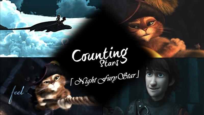 Mᴜʟᴛɪғᴀɴᴅᴏᴍ ★•Counting Star•★【ᴄᴏʟʟᴀʙ】 Night FuryStar♥