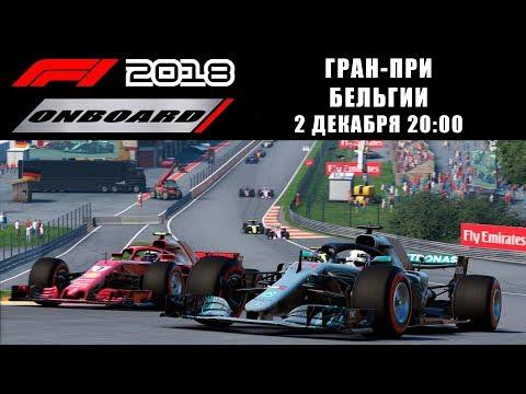 F1 2018 | ГРАН-ПРИ БЕЛЬГИИ | 1-й СЕЗОН | ONBOARD чемпионат