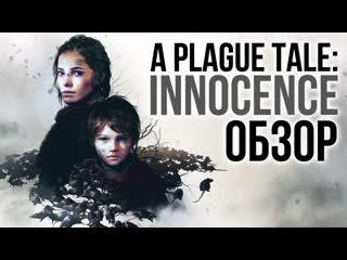 A plague tale  innocence – невинность против разложения (обзор⁄review)