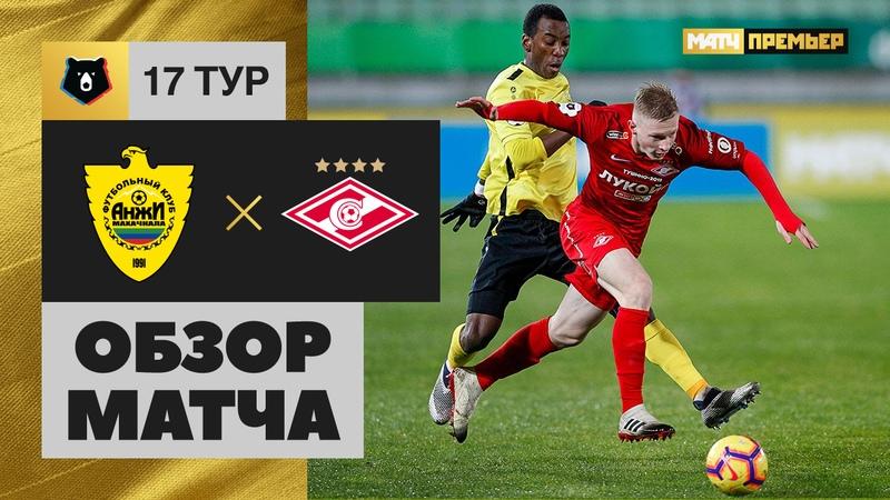 Анжи Спартак 0 3 Обзор матча Российская Премьер Лига 17 тур 08 12 2018