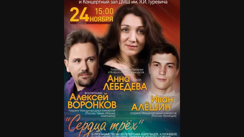 Сердца трех Фрагмент концерта24.11.18 Вокал Анна Лебедева, Фортепьяно Алексей Воронков