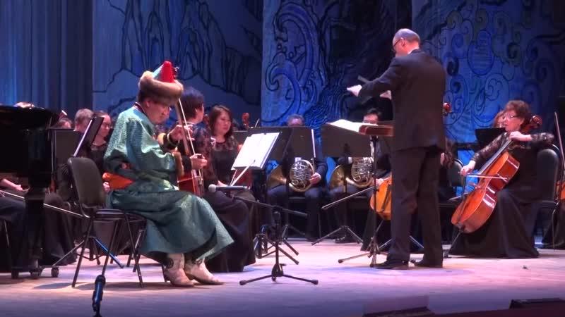 Морин хуур с симфоническим оркестром БГАТОиБ