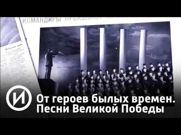 От героев былых времен. Песни Великой Победы | Телеканал История