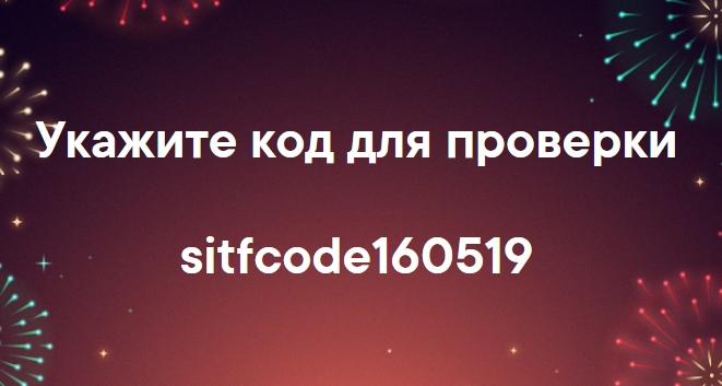 Введите этот бонусный код