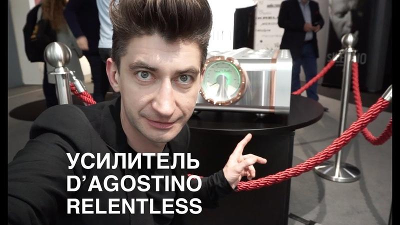 Усилитель D'AGOSTINO RELENTLESS на выставке Munich High End 2018