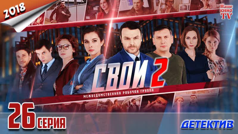 Свои-2 Проклятый дом HD 1080p 2018 (детектив). 26 серия