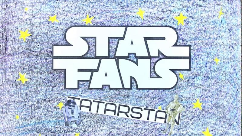 Клуб Star Fans Tatarstan