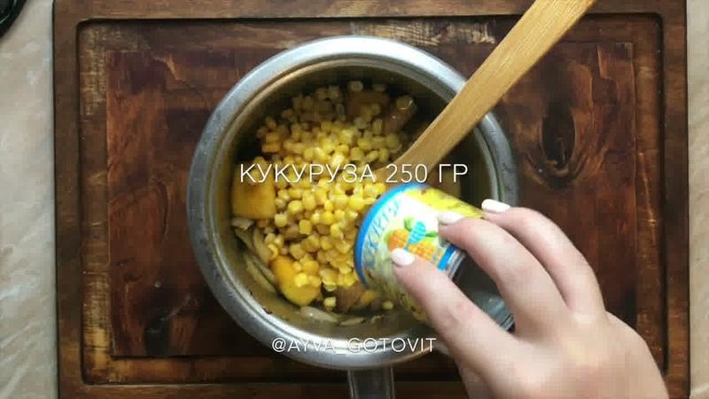 Обед Крем суп из тыквы кукурузы и нута