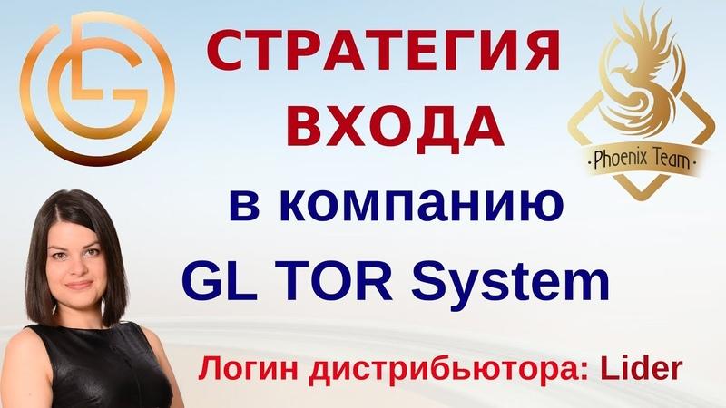 ЛУЧШАЯ СТРАТЕГИЯ ВХОДА В КОМПАНИЮ GL TOR SYSTEM