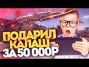 ПОДАРИЛ ШКОЛЬНИКУ АК-47 ЗА 50 000 РУБЛЕЙ В КС ГО! - Я НЕ ЧИТЕР / ТРОЛЛИНГ В CSGO