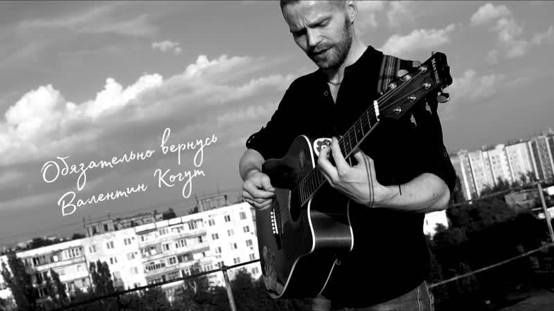 Валентин Когут - Обязательно Вернусь (Official video)
