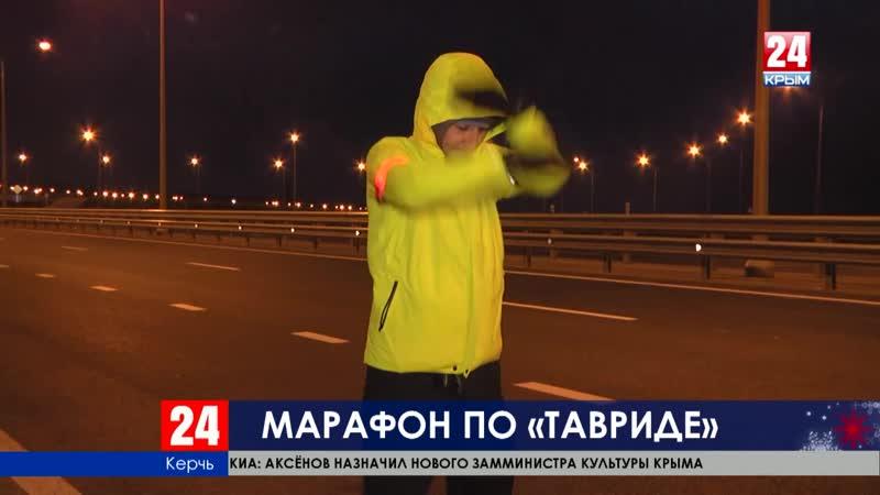 190 километров за два дня ультрамарафонец из Москвы пробежит по первому этапу трассы Таврида