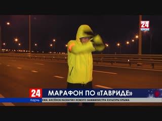 190 километров за два дня: ультрамарафонец из Москвы пробежит по первому этапу трассы Таврида