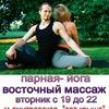 Тай-массаж| Парная йога по вторникам