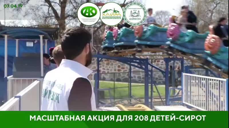 208 сирот стали участниками проекта Наши дети Детей из Грозненского и Курчалоевского районов оставшихся без попечения роди