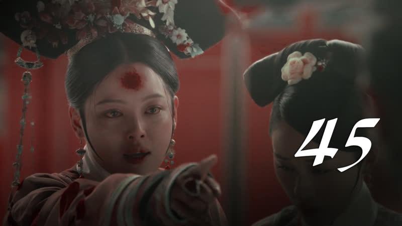 「4587」Внутренний дворец Легенда о Жуи | Ruyis Royal Love in the Palace | 如懿传