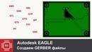 Eagle Cad Создание GERBER файлов