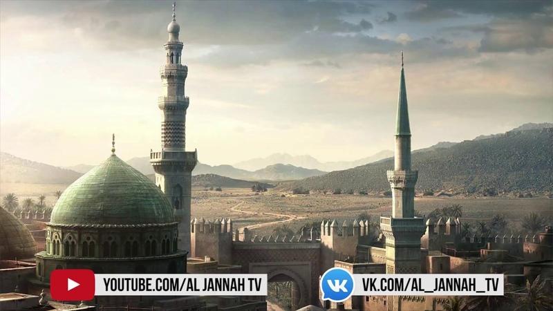 Пророк Мухаммад ﷺ Жизнеописание 13 Защита Аллахом Своего Посланника ﷺ